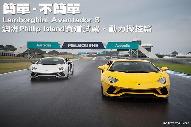 簡單·不簡單─Lamborghini Aventador S Coupé澳洲Phillip Island賽道試駕,動力操控篇