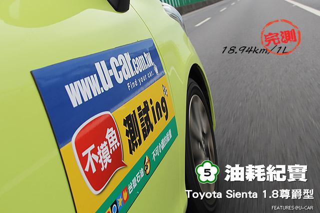 [國道5號油耗紀實]─Toyota Sienta 1.8尊爵型,實測18.94 km/L達成