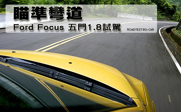 瞄準彎道-Ford Focus五門1.8試駕