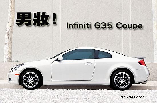 男妝!-Infiniti G35 Coupe