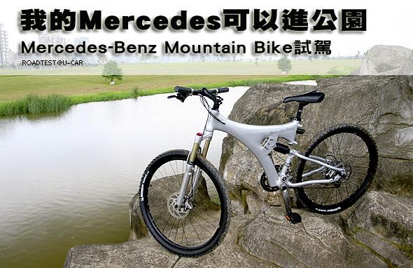 我的Mercedes可以進公園-Mercedes-Benz Mountain Bike試駕