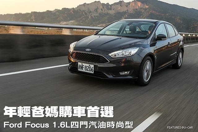 年輕爸媽購車首選─Ford Focus 1.6L四門汽油時尚型