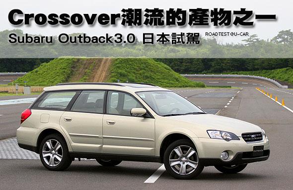 Crossover潮流的產物之一 - Subaru Outback 3.0日本試駕