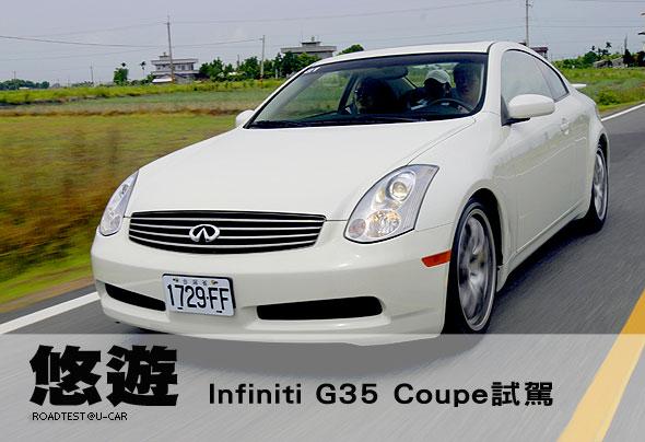 悠遊─Infiniti G35 Coupe試駕