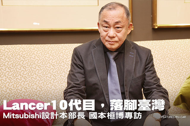 Lancer 10代目,落腳臺灣─Mitsubishi設計本部長 國本桓博專訪