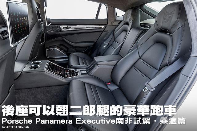 後座可以翹二郎腿的豪華跑車─Porsche Panamera Executive南非試駕,乘適篇