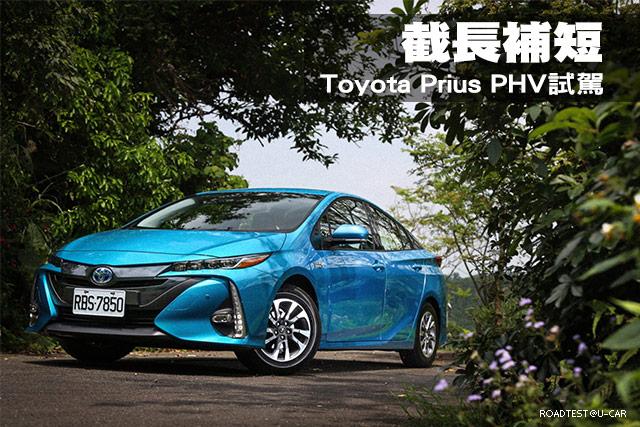 截長補短─Toyota Prius PHV試駕