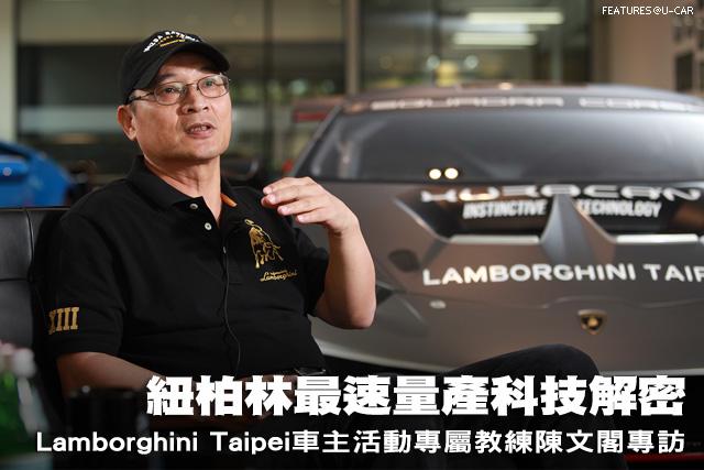 紐柏林最速量產科技解密─Lamborghini Taipei專屬教練陳文閣專訪