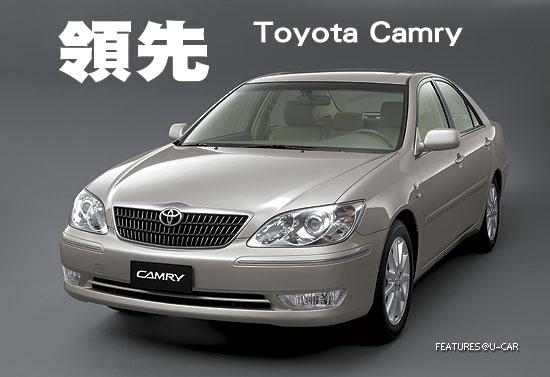 領先-Toyota Camry