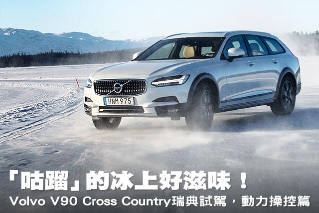 「咕蹓」的冰上好滋味!─Volvo V90 Cross Country瑞典試駕,動力操控篇