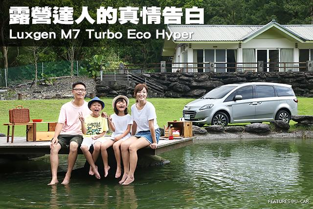 露營達人的真情告白-Luxgen M7 Turbo Eco Hyper