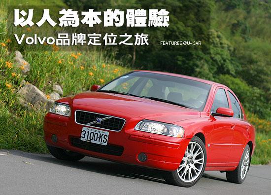 以人為本的體驗-Volvo品牌定位之旅