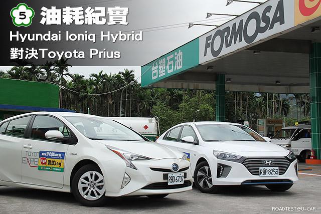 [國道5號油耗紀實]─Hyundai Ioniq Hybrid對決Toyota Prius