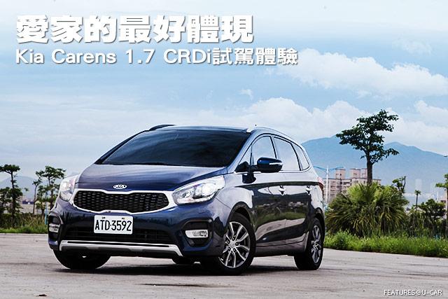 愛家的最好體現-Kia Carens 1.7 CRDi試駕體驗