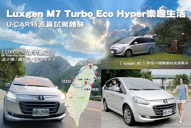 Luxgen M7 Turbo Eco Hyper樂趣生活─U-CAR特派員試駕體驗