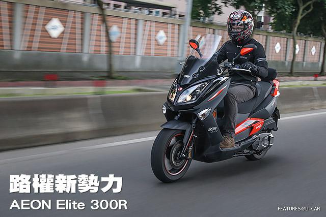 路權新勢力─AEON Elite 300R