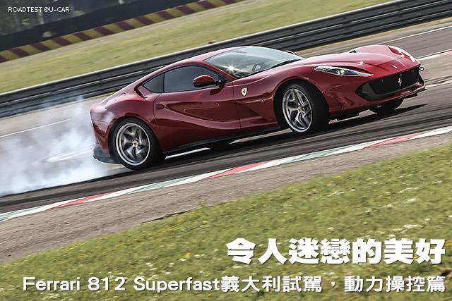令人迷戀的美好─Ferrari 812 Superfast義大利試駕,動力操控篇