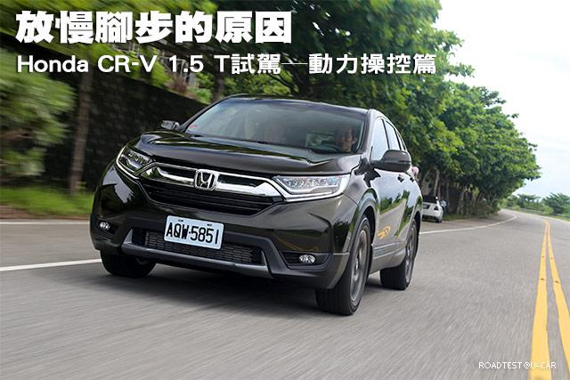 放慢腳步的原因─Honda CR-V 1.5 T試駕,動力操控篇