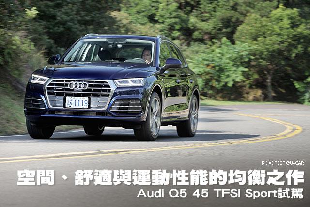空間、舒適與運動性能的均衡之作─Audi Q5 45 TFSI Sport試駕