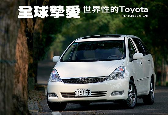 全球摯愛-世界性的Toyota