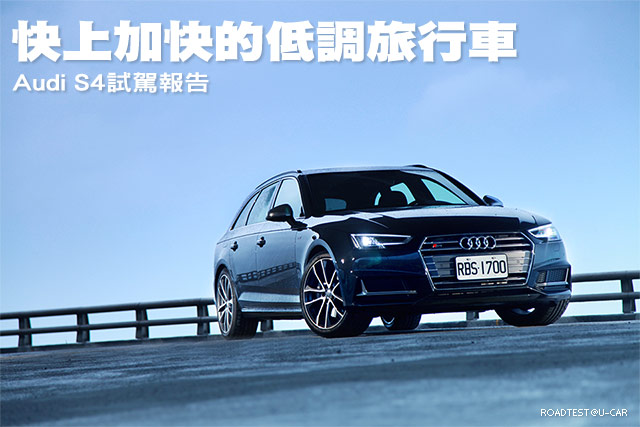 快上加快的低調旅行車─Audi S4 Avant試駕