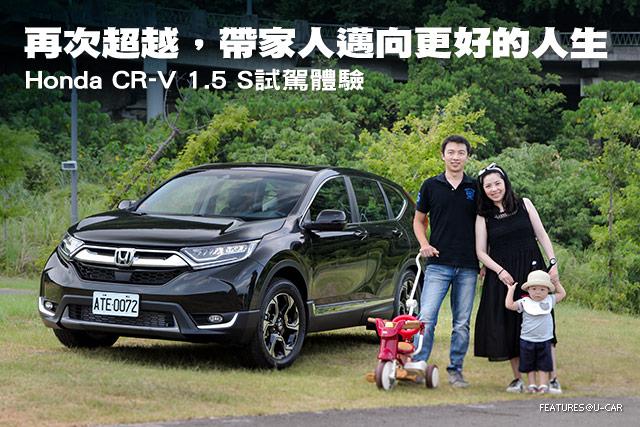 再次超越,帶家人邁向更好的人生-Honda CR-V 1.5 S試駕體驗