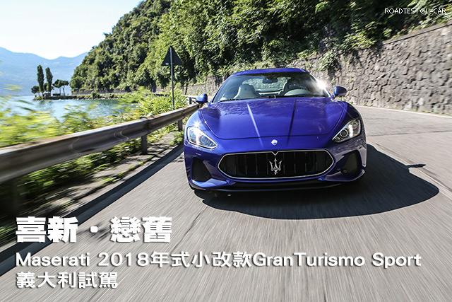 喜新.戀舊─Maserati 2018年式小改款GranTurismo Sport義大利試駕