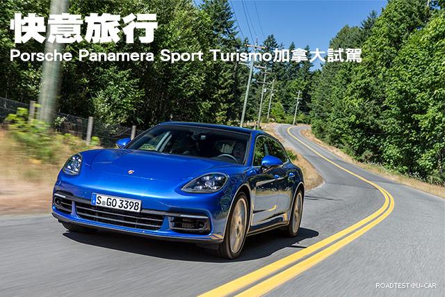 快意旅行─Porsche Panamera Sport Turismo加拿大試駕