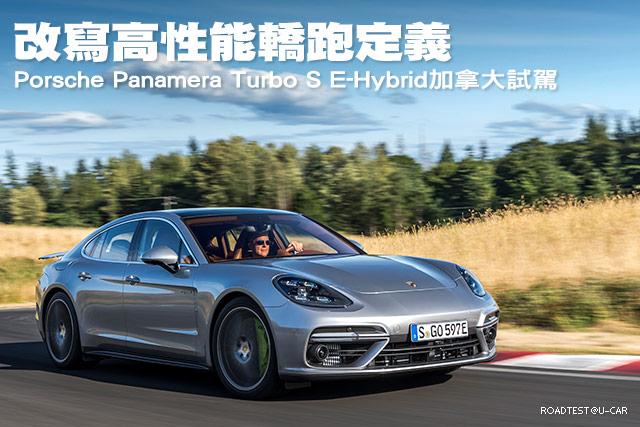 改寫高性能轎跑定義─Porsche Panamera Turbo S E-Hybrid加拿大試駕