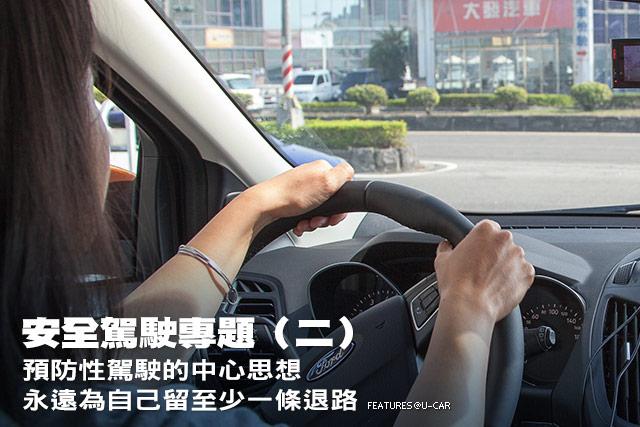 安全駕駛專題(二):預防性駕駛的中心思想-永遠為自己留至少一條退路