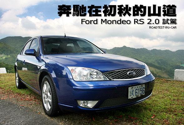 奔馳在初秋的山道-Ford Mondeo RS 2.0試駕