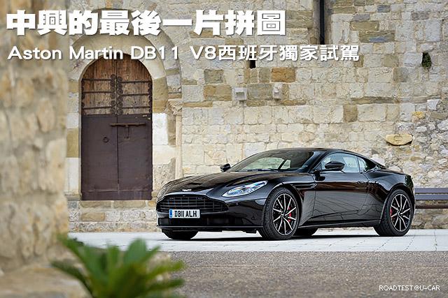 中興的最後一片拼圖─Aston Martin DB11 V8西班牙獨家試駕