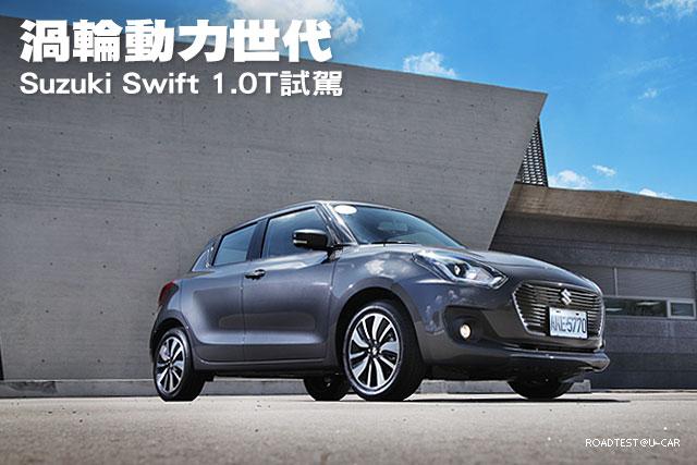 渦輪動力世代─Suzuki Swift 1.0T試駕