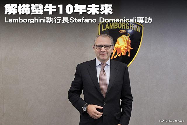解構蠻牛10年未來─Lamborghini執行長Stefano Domenicali專訪