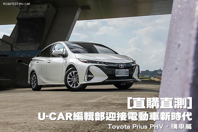 [直購直測]U-CAR編輯部迎接電動車新時代─Toyota Prius PHV,購車篇