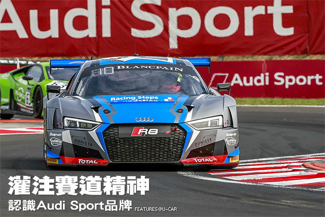 灌注賽道精神─認識Audi Sport品牌