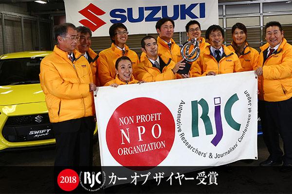 Suzuki Swift技壓群雄,拿下日本RJC 2018年度國產風雲車