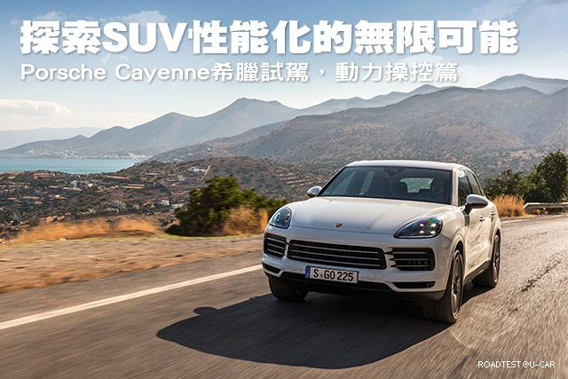 探索SUV性能化的無限可能─Porsche Cayenne希臘試駕,動力操控篇