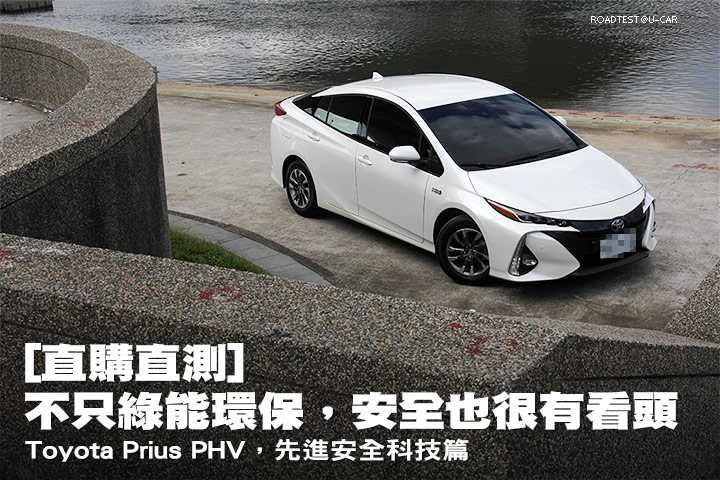 [直購直測]不只綠能環保,安全也很有看頭─Toyota Prius PHV,先進安全科技篇