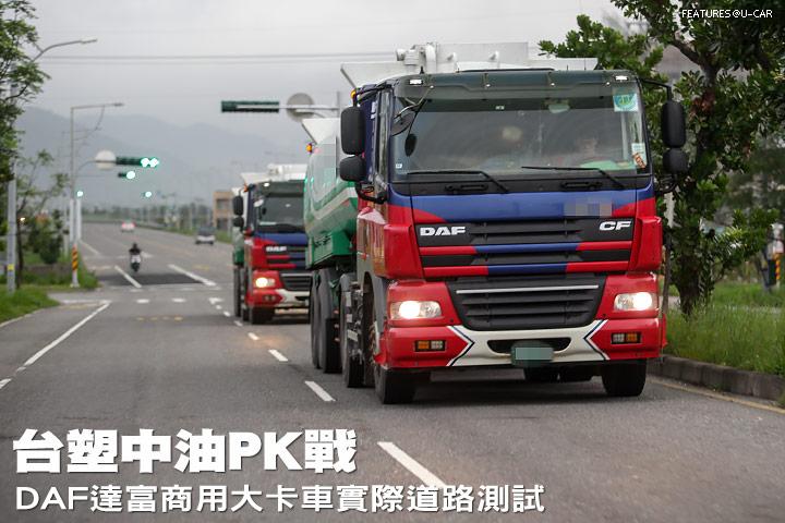台塑中油PK戰,DAF達富商用大卡車實際道路測試