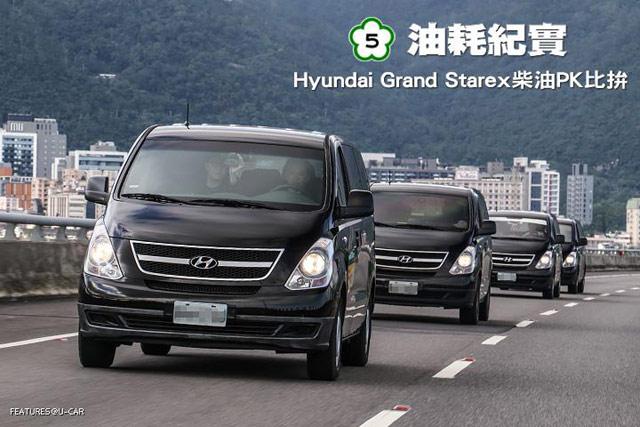 [國道5號油耗紀實]─Hyundai Grand Starex柴油PK比拚