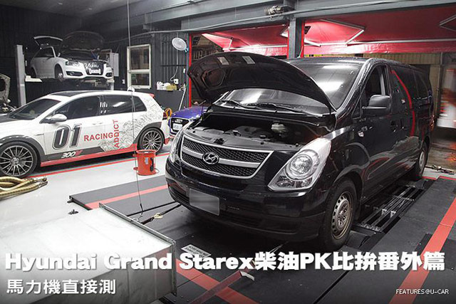Hyundai Grand Starex柴油PK比拚番外篇,馬力機直接測
