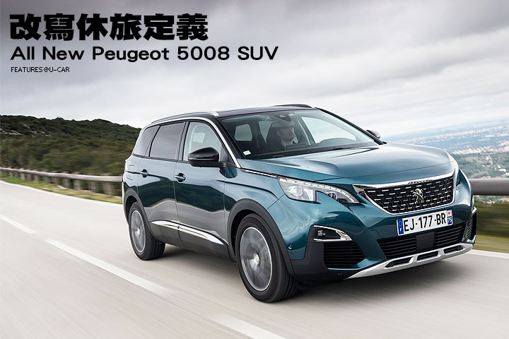 改寫休旅定義─All New Peugeot 5008 SUV