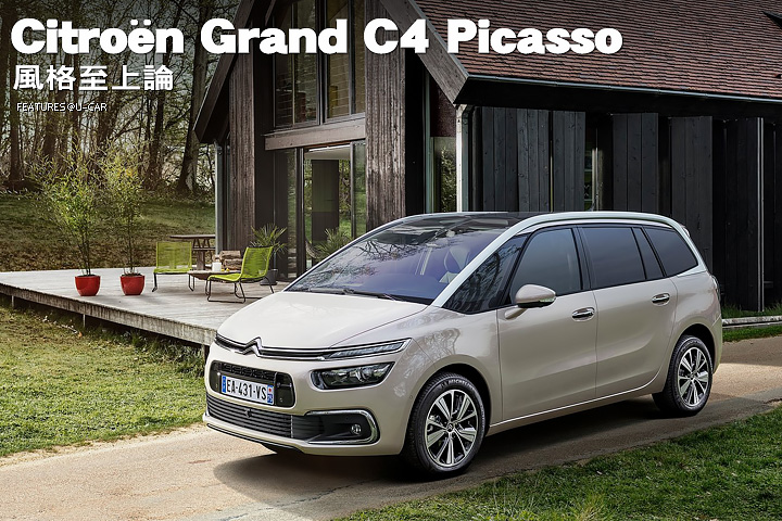 Citroën  Grand C4 Picasso-風格至上論