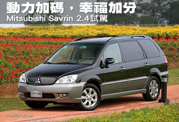動力加碼,幸福加分-Mitsubishi Savrin 2.4試駕