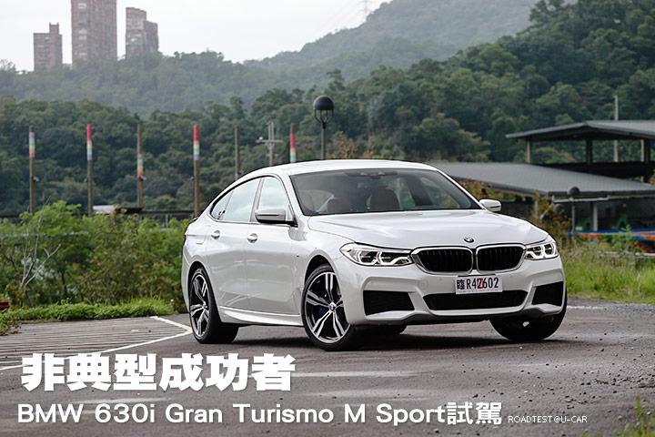 非典型成功者─BMW 630i Gran Turismo M Sport試駕