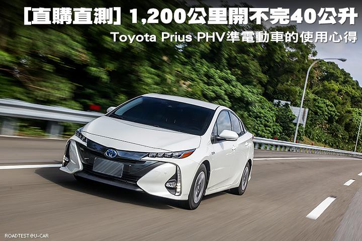 [直購直測] 1,200公里開不完40公升─Toyota Prius PHV準電動車的使用心得