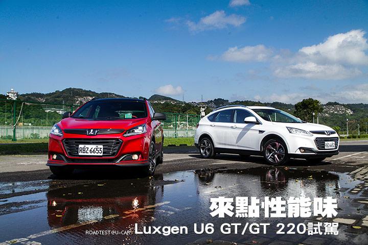 來點性能味─Luxgen U6 GT/GT 220試駕