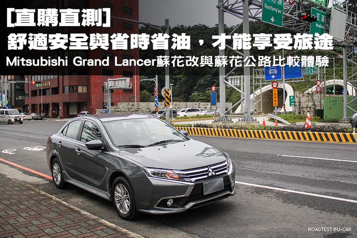[直購直測]舒適安全與省時省油,才能享受旅途─Mitsubishi Grand Lancer蘇花改與蘇花公路比較體驗
