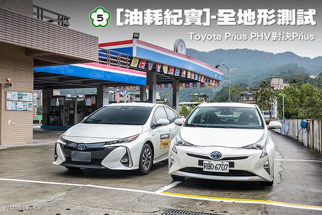 [國道5號油耗紀實]全地形測試─Toyota Prius PHV對決Prius